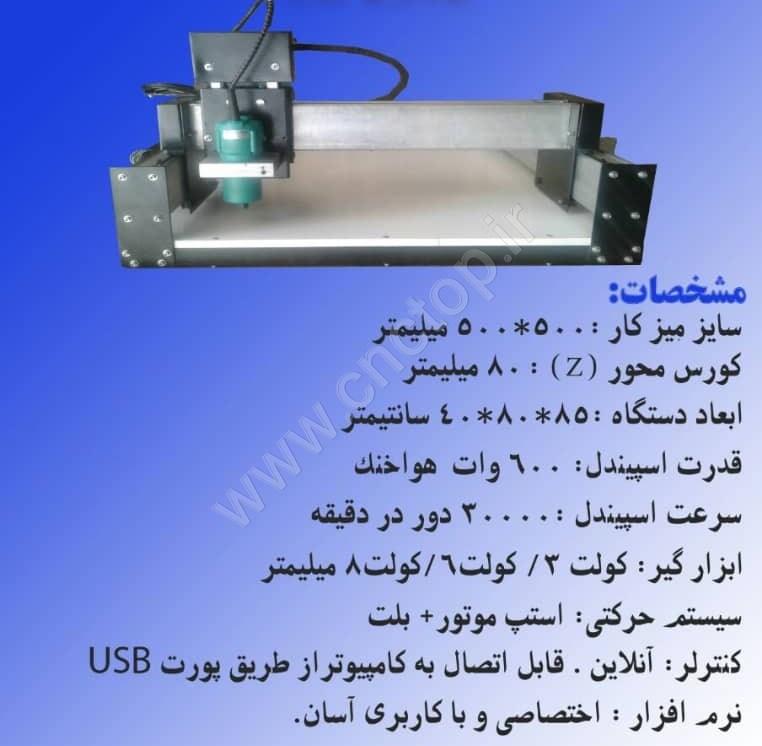 دستگاه cnc رومیزی (1)