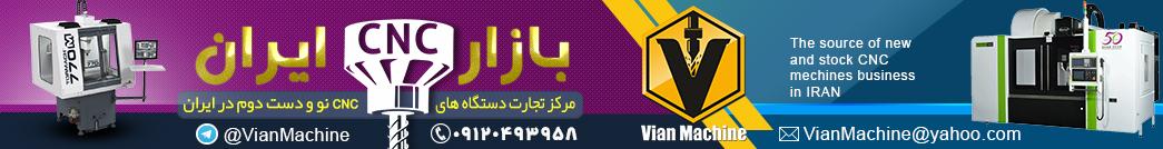 بازار cnc ایران